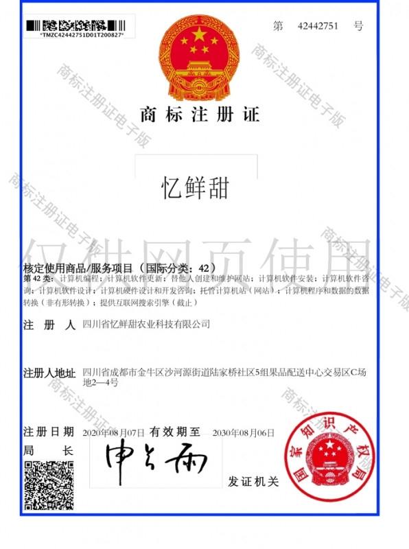 忆鲜甜42注册证