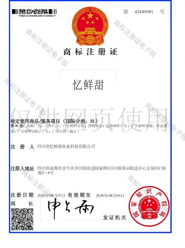 忆鲜甜35注册证