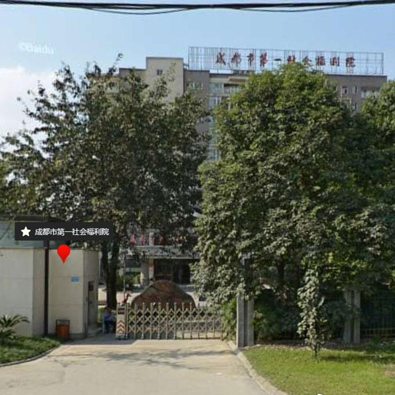 温江某福利院
